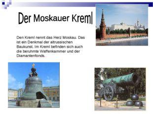 Den Kreml nennt das Herz Moskau. Das ist ein Denkmal der altrussischen Baukun