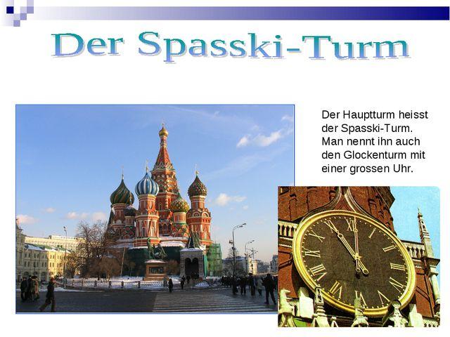 Der Hauptturm heisst der Spasski-Turm. Man nennt ihn auch den Glockenturm mit...