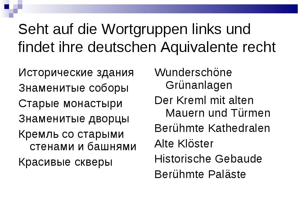 Seht auf die Wortgruppen links und findet ihre deutschen Aquivalente recht Ис...