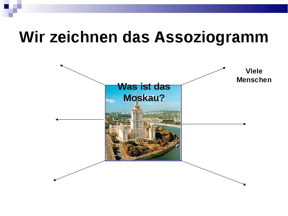 Wir zeichnen das Assoziogramm Was ist das Moskau? Viele Menschen