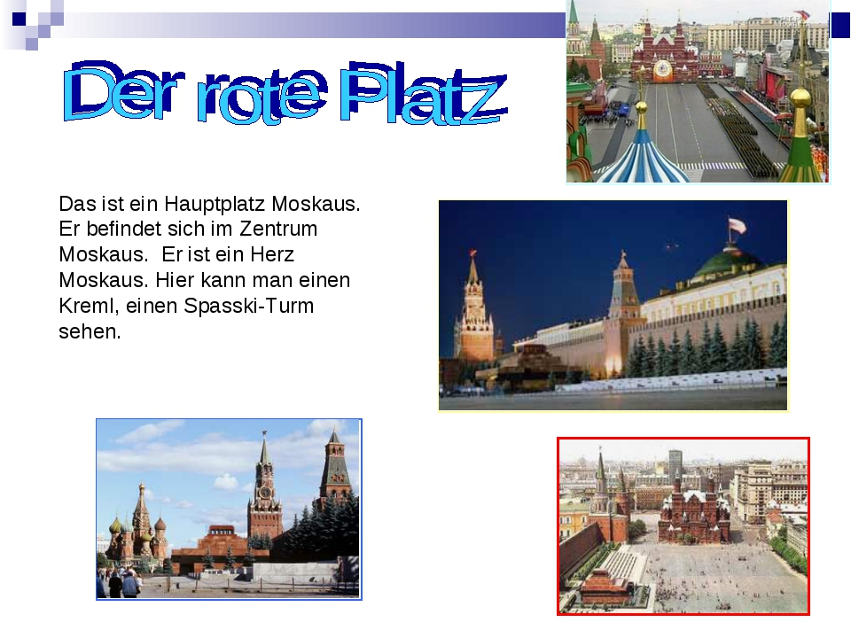 Das ist ein Hauptplatz Moskaus. Er befindet sich im Zentrum Moskaus. Er ist e...
