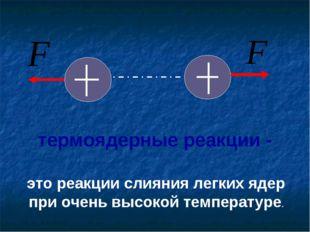 это реакции слияния легких ядер при очень высокой температуре. термоядерные р