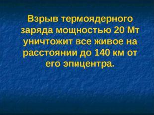 Взрыв термоядерного заряда мощностью 20 Мт уничтожит все живое на расстоянии