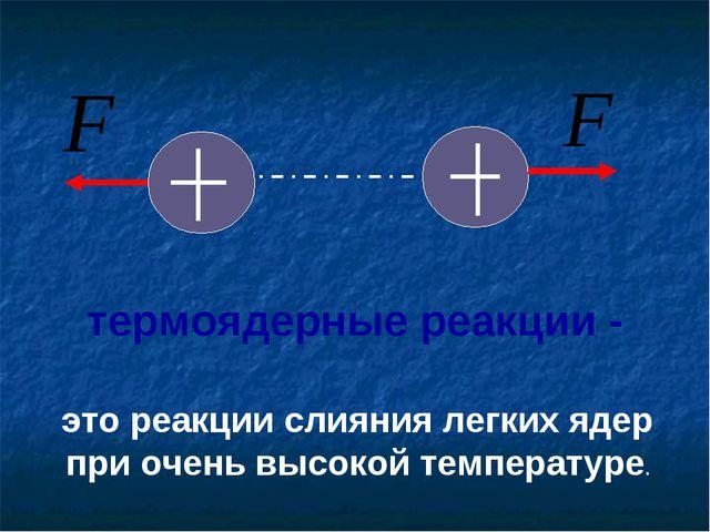 это реакции слияния легких ядер при очень высокой температуре. термоядерные р...