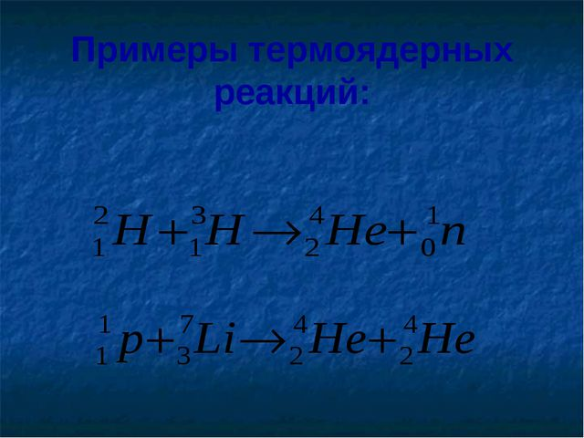 Примеры термоядерных реакций: