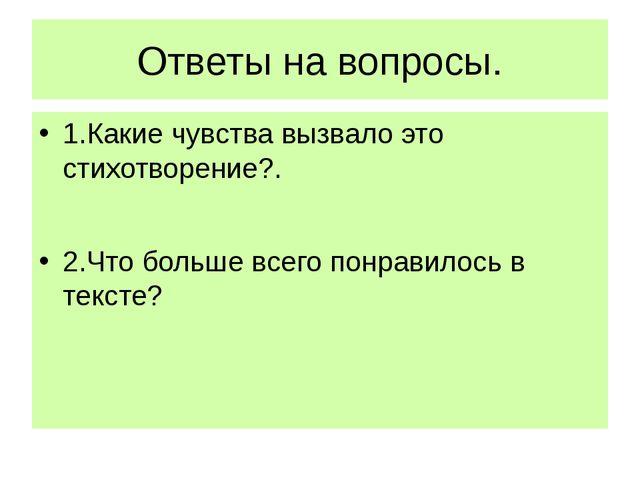 Ответы на вопросы. 1.Какие чувства вызвало это стихотворение?. 2.Что больше в...