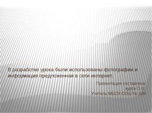 Презентация составлена курта О.В. Учитель МБОУ СОШ № 189 В разработке урока б