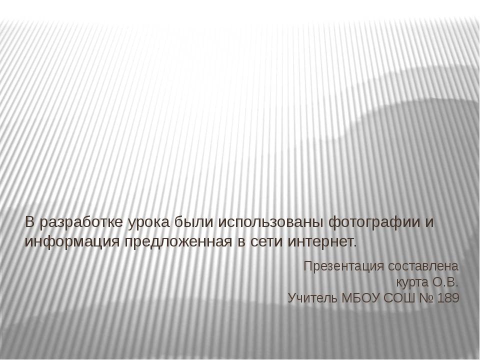 Презентация составлена курта О.В. Учитель МБОУ СОШ № 189 В разработке урока б...