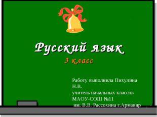 Русский язык 3 класс * Работу выполнила Пихулина Н.В. учитель начальных класс