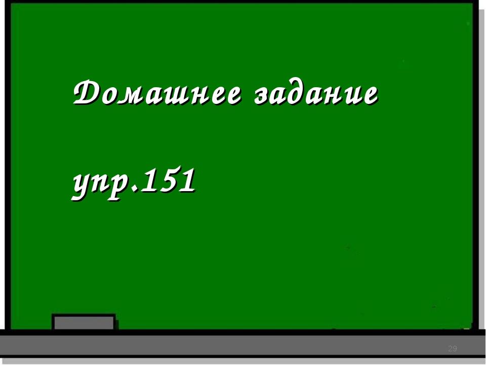 Домашнее задание упр.151 *