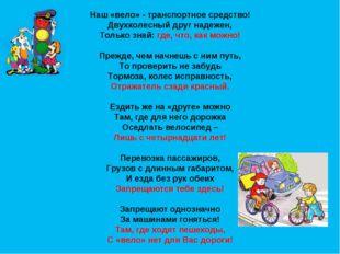 Наш «вело» - транспортное средство! Двухколесный друг надежен, Только знай: г