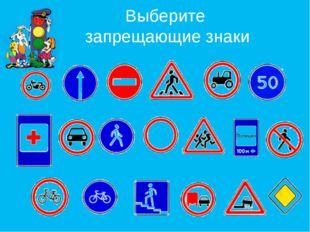 Выберите запрещающие знаки