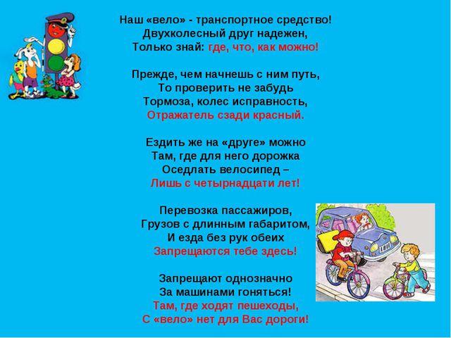 Наш «вело» - транспортное средство! Двухколесный друг надежен, Только знай: г...