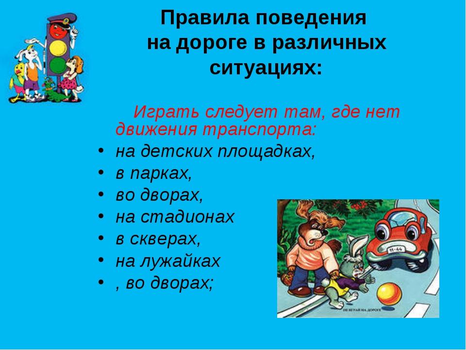 Правила поведения на дороге в различных ситуациях: Играть следует там, где не...