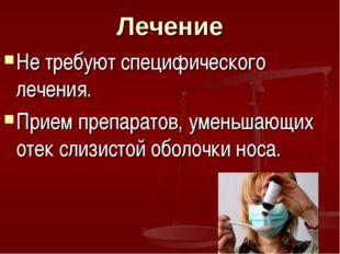 Лечение Не требуют специфического лечения. Прием препаратов, уменьшающих отек