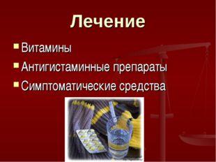 Лечение Витамины Антигистаминные препараты Симптоматические средства