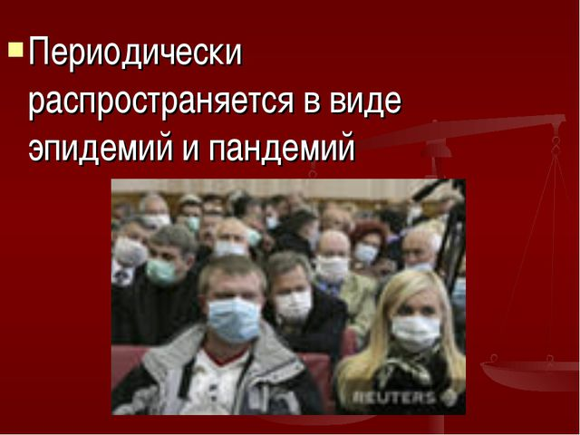Периодически распространяется в виде эпидемий и пандемий