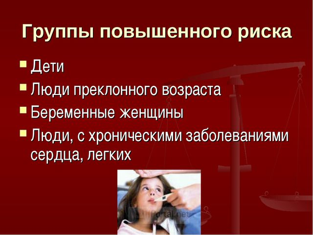 Группы повышенного риска Дети Люди преклонного возраста Беременные женщины Лю...