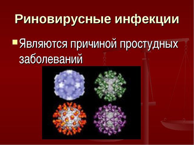 Риновирусные инфекции Являются причиной простудных заболеваний