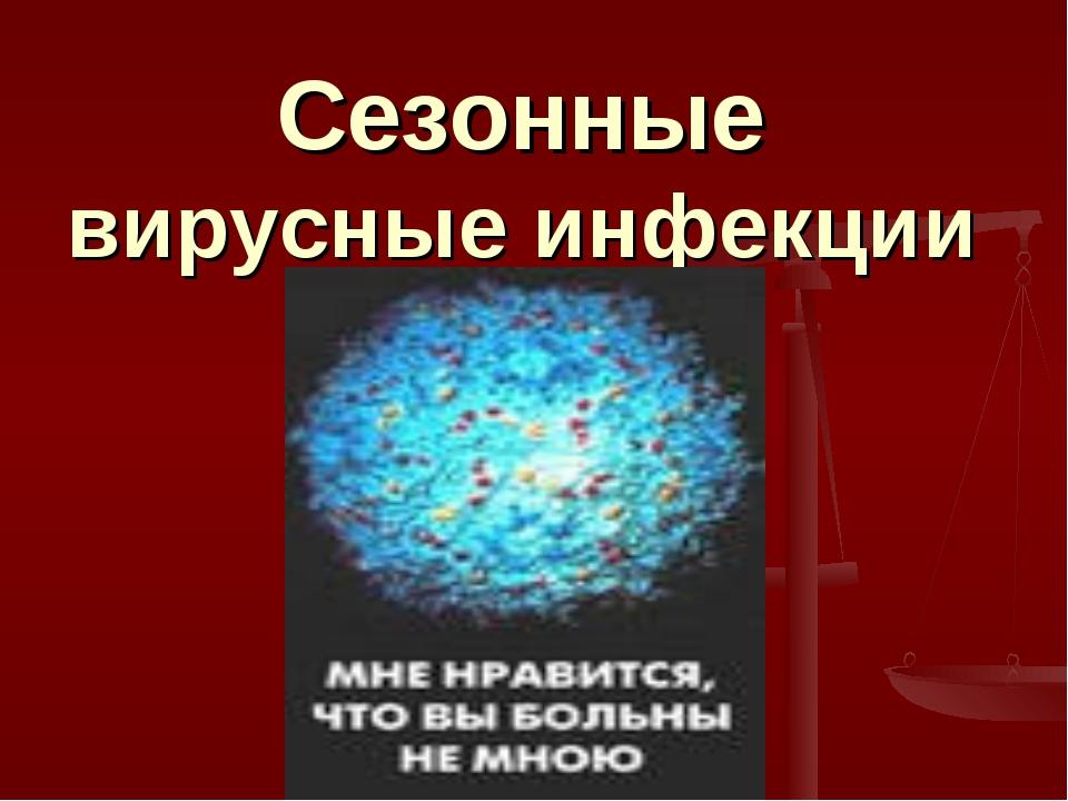 Сезонные вирусные инфекции
