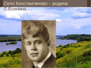 Село Константиново – родина С.Есенина