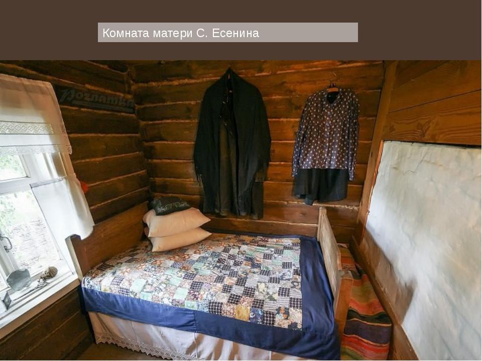 Комната матери С. Есенина