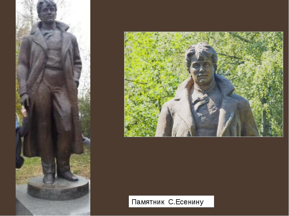 Памятник С.Есенину
