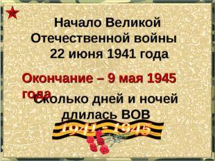 Начало Великой Отечественной войны 22 июня 1941 года Сколько дней и ночей дли