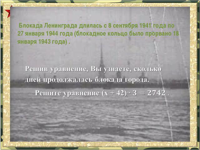 Блокада Ленинграда длилась с 8 сентября 1941 года по 27 января 1944 года (бл...