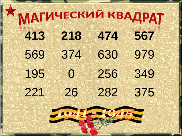 413218474567 569374630979 1950256349 22126282375