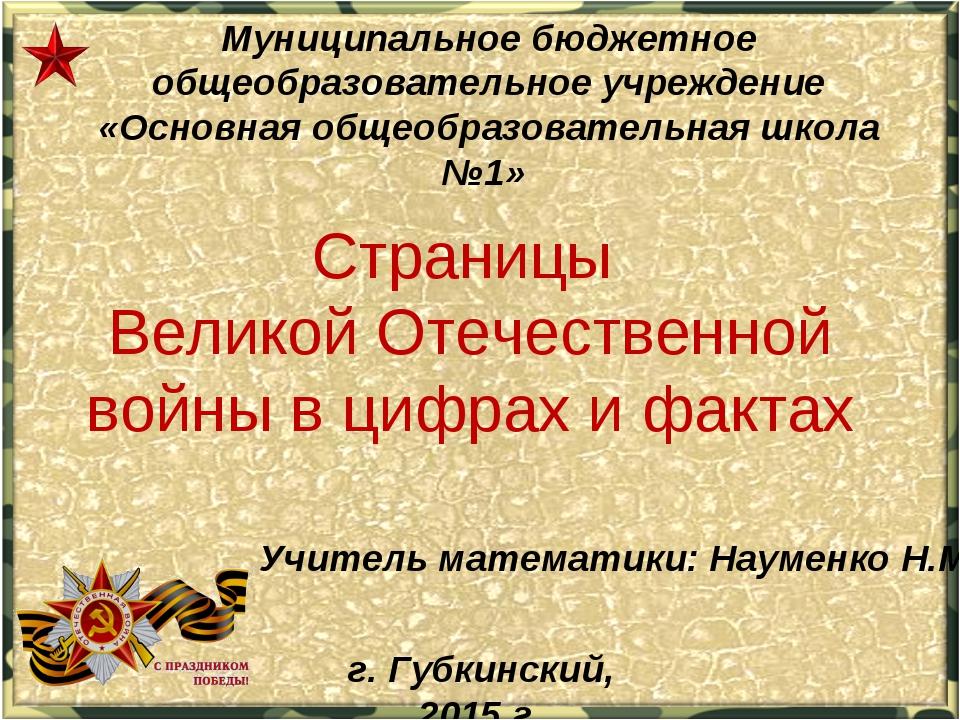 Муниципальное бюджетное общеобразовательное учреждение «Основная общеобразова...