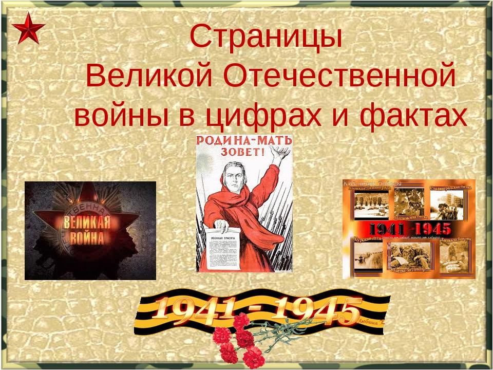 Страницы Великой Отечественной войны в цифрах и фактах