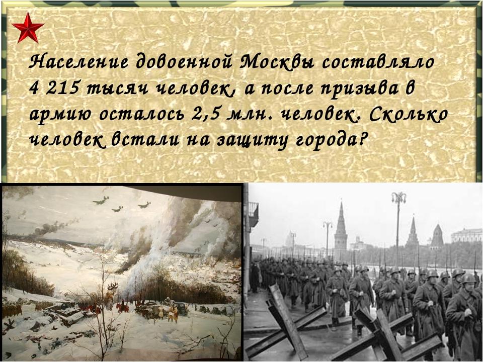 Население довоенной Москвы составляло 4 215 тысяч человек, а после призыва в...