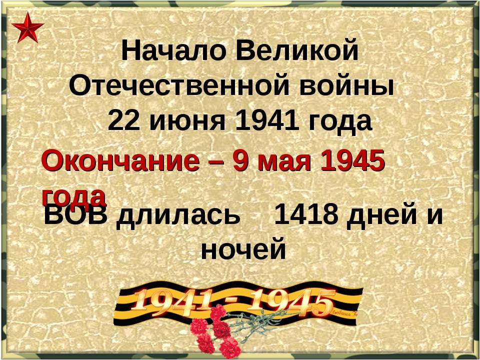 Начало Великой Отечественной войны 22 июня 1941 года ВОВ длилась 1418 дней и...