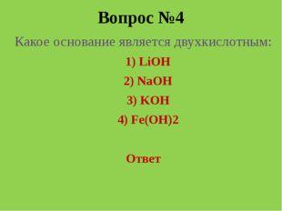 Оценка 10 правильно – оценка «5» 8-9 правильно – оценка «4» 5-7 правильно – о