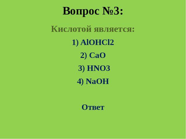 Ответ на вопрос №1 Правильный ответ: 2) Основания К следующему вопросу \ дальше