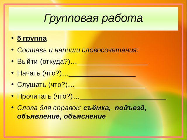 8 словосочетаний с ь знаком