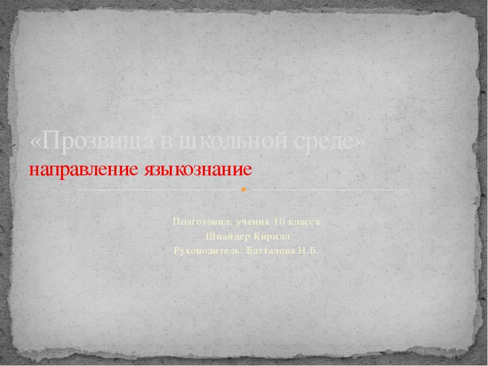 Подготовил: ученик 10 класса Шнайдер Кирилл Руководитель: Батталова Н.Б. «Пр...