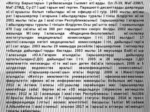 Айдын Ақанұлы Айымбетов – 1972 жылы 27 шілдеде Қазақ КСР, Талдықорған облы
