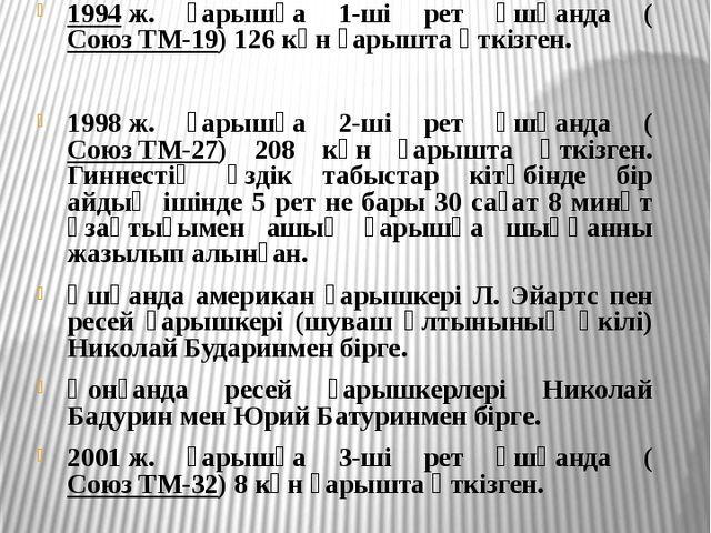 Қазақтың қара баласы Талғат Мұсабаев ғарышқа қасиетті Құран кітапты, туған же...