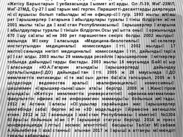 Айдын Ақанұлы Айымбетов – 1972 жылы 27 шілдеде Қазақ КСР, Талдықорған облы...