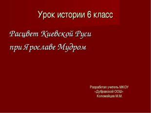 Урок истории 6 класс Расцвет Киевской Руси при Ярославе Мудром Разработал учи