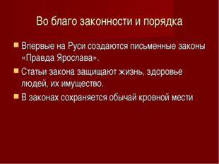 Во благо законности и порядка Впервые на Руси создаются письменные законы «Пр