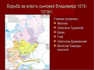 Борьба за власть сыновей Владимира 1015-1019гг. Главные соперники: Ярослав Св