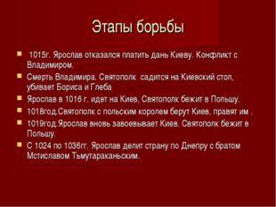 Этапы борьбы 1015г. Ярослав отказался платить дань Киеву. Конфликт с Владимир