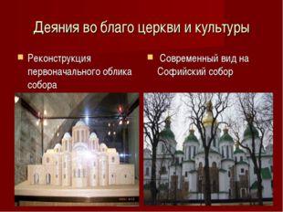Деяния во благо церкви и культуры Реконструкция первоначального облика собора