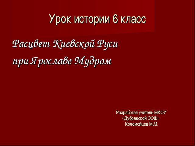 Урок истории 6 класс Расцвет Киевской Руси при Ярославе Мудром Разработал учи...