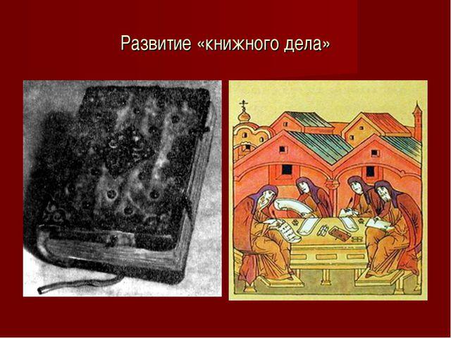 Развитие «книжного дела»