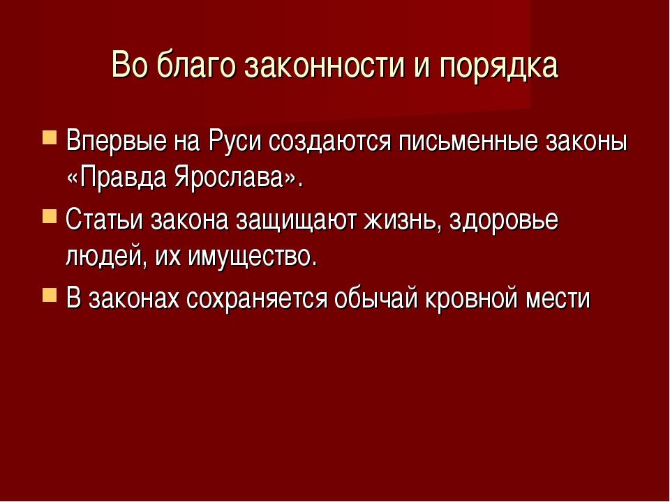 Во благо законности и порядка Впервые на Руси создаются письменные законы «Пр...