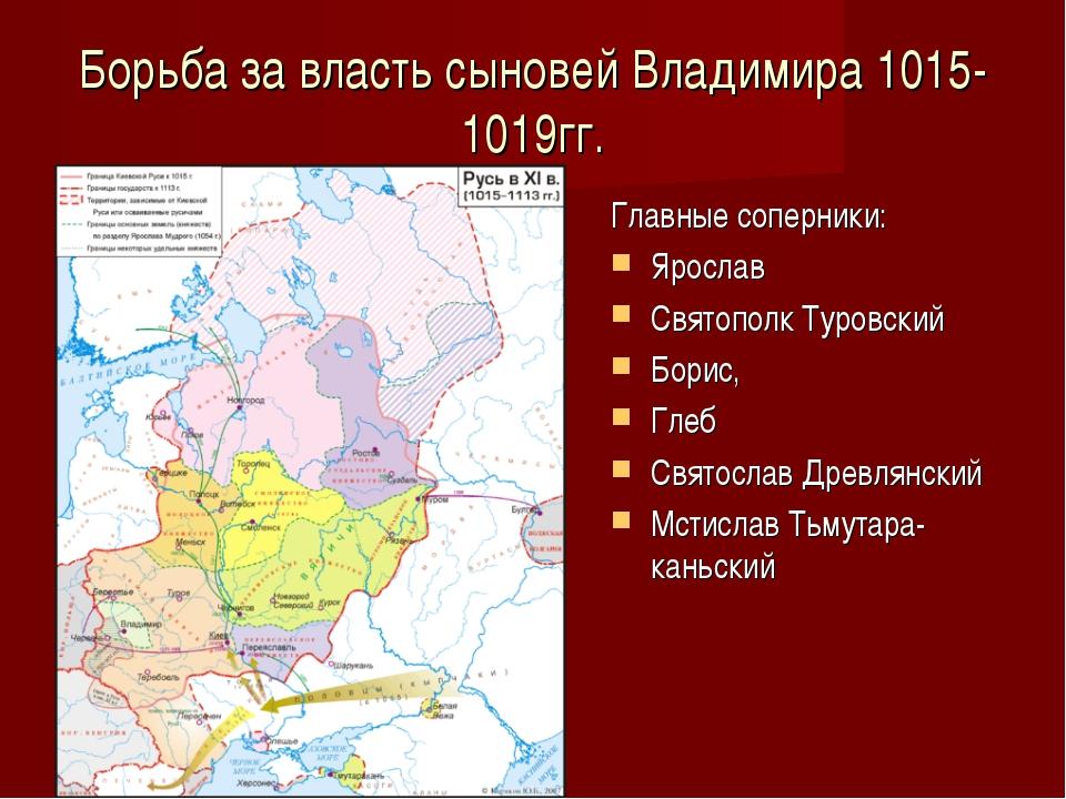 Борьба за власть сыновей Владимира 1015-1019гг. Главные соперники: Ярослав Св...